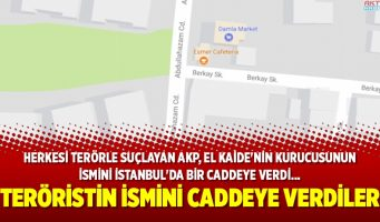 Улице дали имя террориста