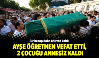 Жертвы KHK. Смерть учительницы