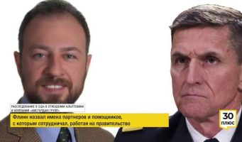 Связанные с правительством ПСР бизнесмен и фирма в поле зрения прокуроров США
