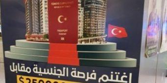 Арабам предлагают турецкое гражданство за 250 тыс. долларов