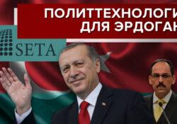 Турецкий центр SETA создает культ личности Эрдогана?